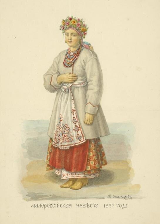 118. Малороссийская невеста.