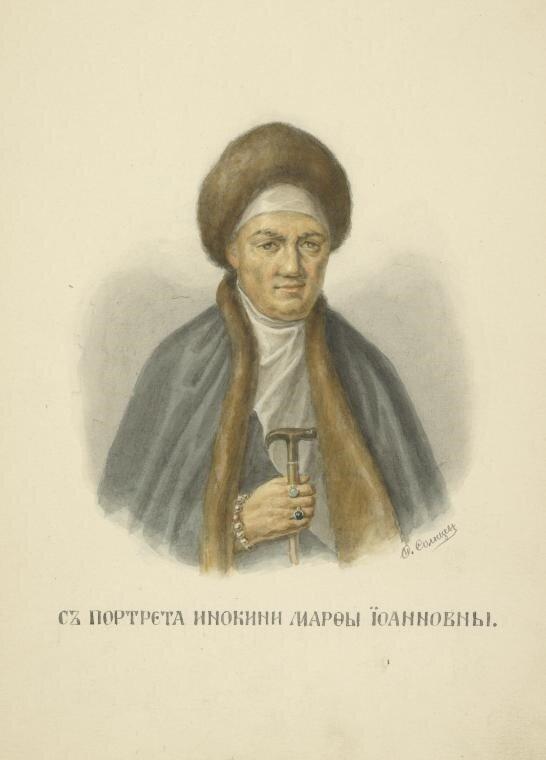 200. С портрета инокини Марфы Иоанновны.