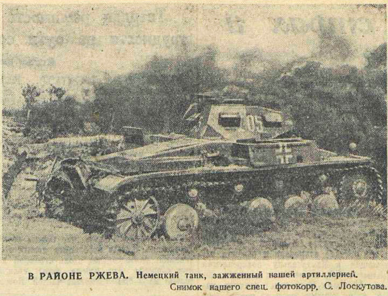Красная звезда, 2 сентября 1942 года