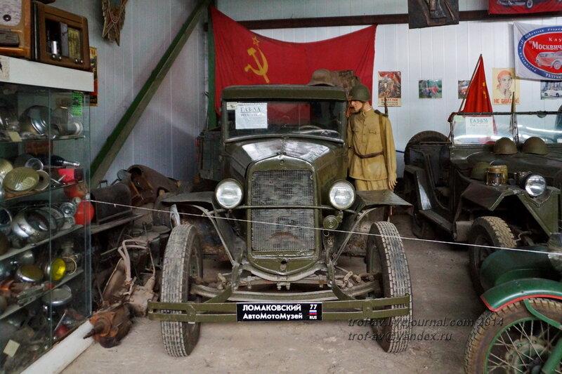 ГАЗ-АА, 1933 г. Ломаковский музей старинных автомобилей и мотоциклов, Москва
