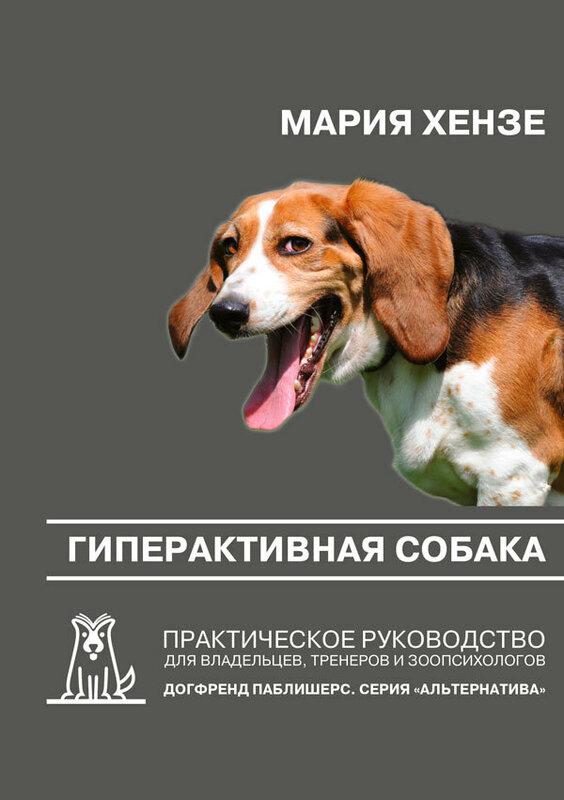 книга Гиперактивная собака Хензе Мария