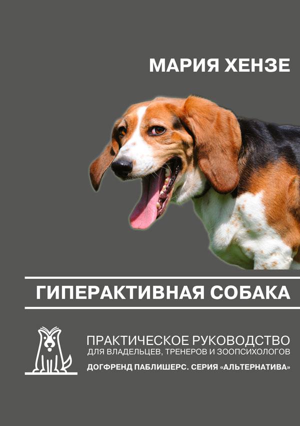 Мария Хензе Гиперактивная собака