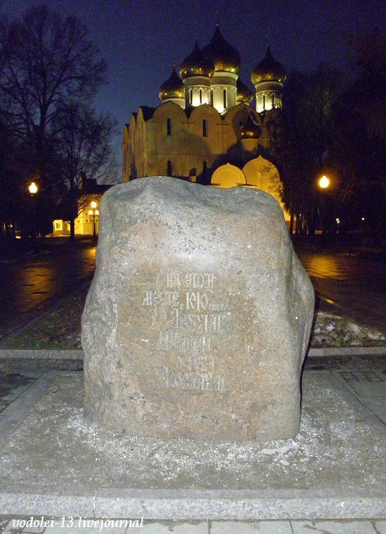 Памятный камень на месте основания Ярославля.JPG