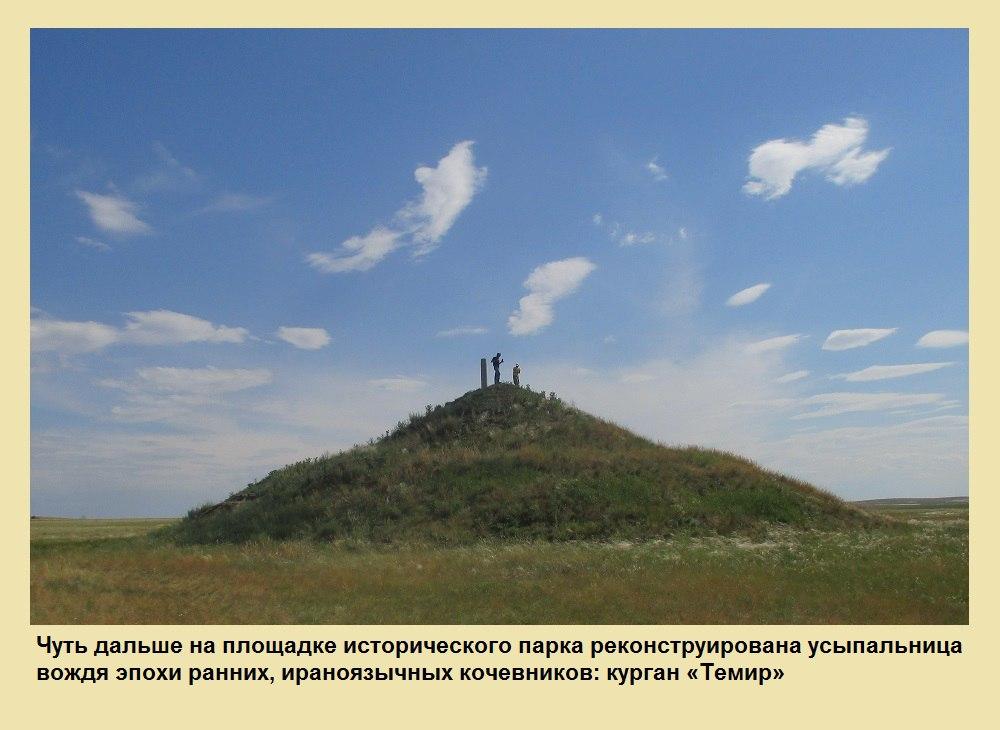 Курган ″Темир″ (05.11.2015)