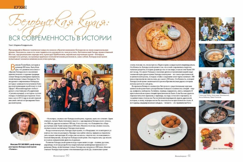 белорусская кухня.jpg