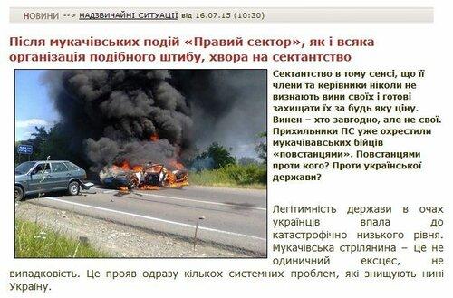FireShot Screen Capture #2898 - 'УЖГОРОД_net_ua - Після мукачівських подій «Правий сектор», як і всяка організація подібного штибу, хвора на сектантство' - uzhgorod_net_ua_news_80857.jpg