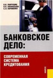 Книга Банковское дело - Современная система кредитования - Лаврушин О.И., Афанасьева О.Н., Корниенко С.Л.