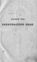 Исторический очерк Саратовского края