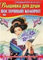 Журнал Вышивка для души №10, 2013. Спецвыпуск: Восточный колорит