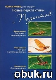 Книга Мозер Роман - Нахлыст (DVDRip, RUS)