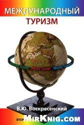Книга Международный туризм
