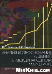Книга Анализ и обоснование решений в международном маркетинге