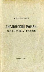 Книга Английский роман 1800-1810-х годов
