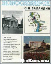 Книга Новосибирск. История градостроительства 1945 - 1985 гг.