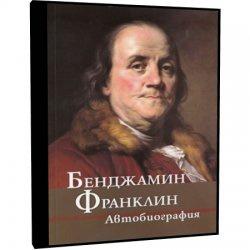 Аудиокнига Автобиография - Бенджамин Франклин (аудиокнига)
