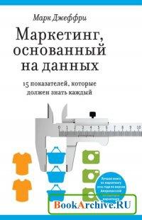 Книга Маркетинг, основанный на данных