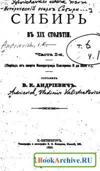 Аудиокнига Сибирь в XIX столетии. Часть 1. Период от смерти Императрицы Екатерины II до 1806 г.