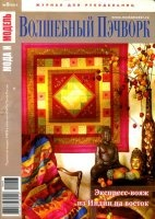 Книга Мода и модель. Волшебный пэчворк № 9 2013  jpeg 28Мб