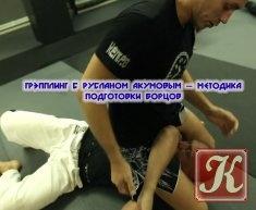 Книга Методика подготовки борцов