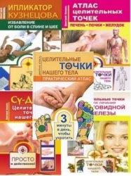 Книга Целительные точки нашего тела. Серия из 5 книг