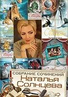 Книга Наталья Солнцева - Собрание сочинений [66 книг]