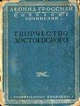 Леонид Гроссман_1928