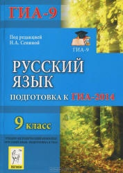 Книга Русский язык, 9 класс, Подготовка к ГИА 2014, Сенина Н.А., 2013