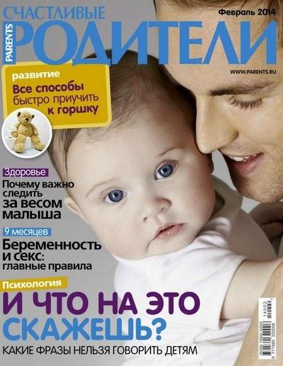 Книга Журнал:  Счастливые родители №2 (февраль 2014)