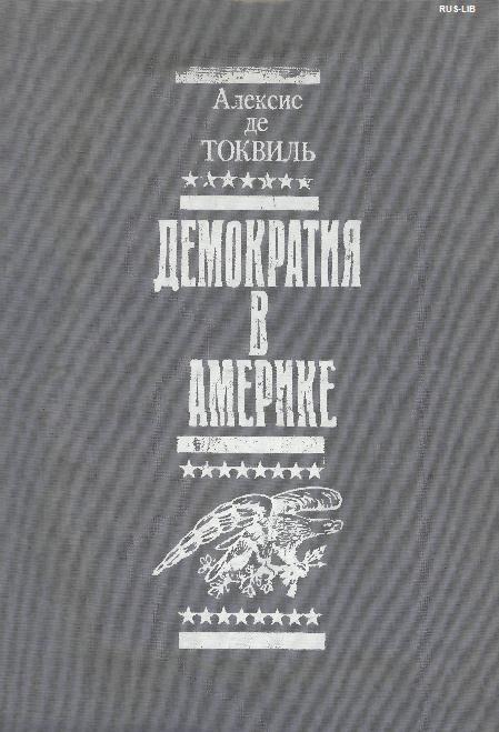 Книга Токвиль Алексис де. Демократия в Америке. М., 1992.
