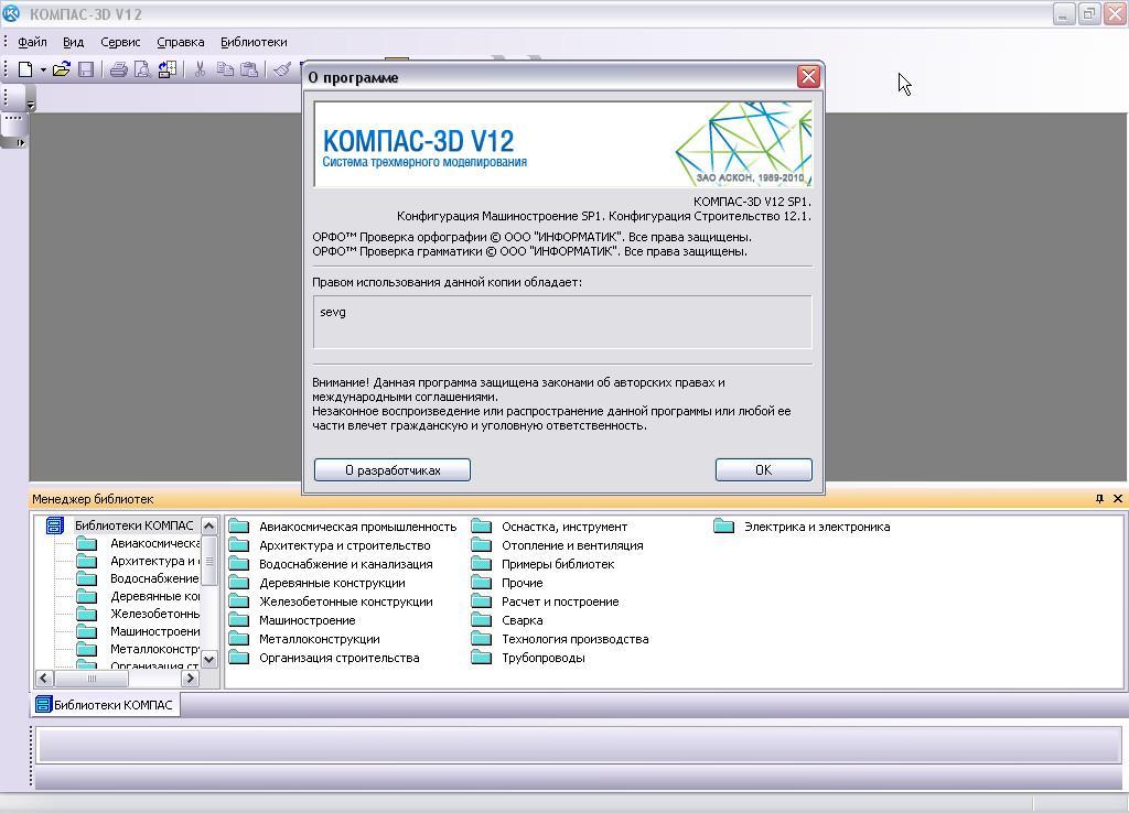 Ссылка HTML Скачать АСКОН portable: КОМПАС 3D V12 SP1 + Справочник констр..
