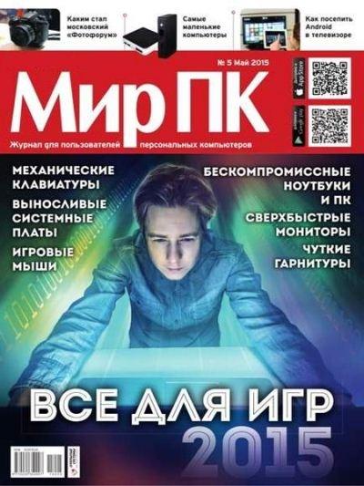 Книга Журнал: Мир ПК №5 (май 2015)