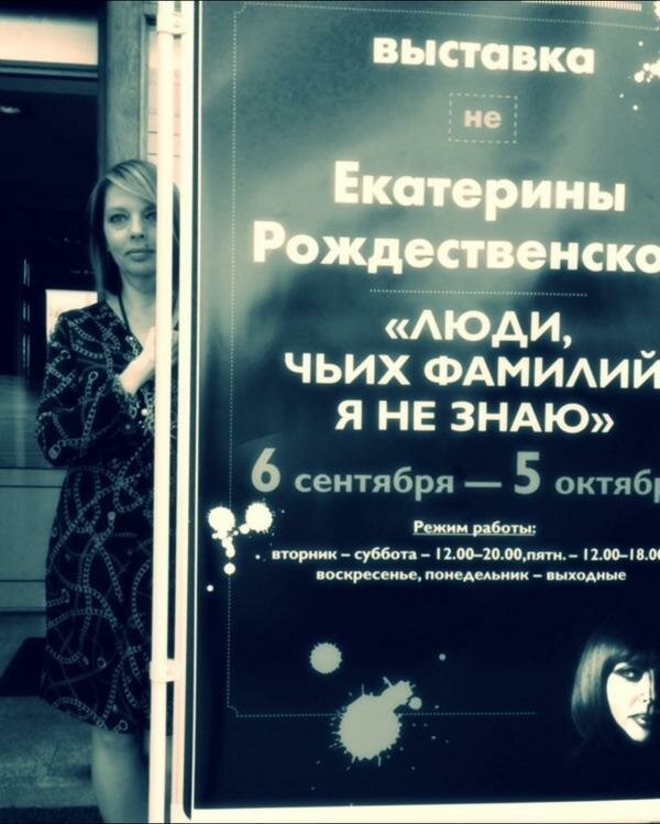 Катя Рождественская