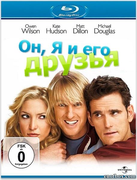 Он, я и его друзья / You, Me and Dupree (2006/BDRip/HDRip)