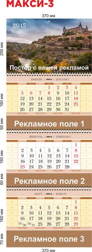 Квартальные календари МАКСИ-3