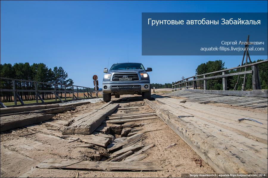 Тундра-Байкал 2014. Улан-Удэ, 2014