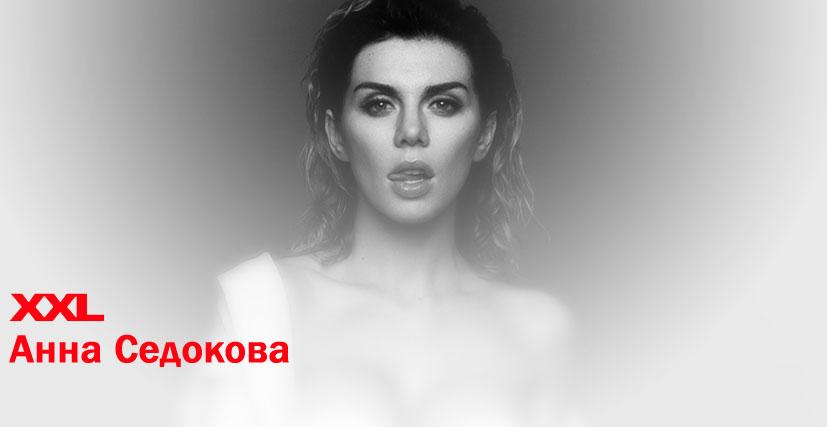 Анна Седокова в журнале XXL Украина, май 2015 / фотограф Дения Маноха