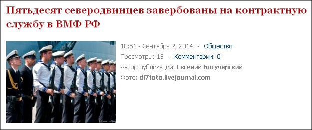 Северодвинцы_ВМФ_1.jpg