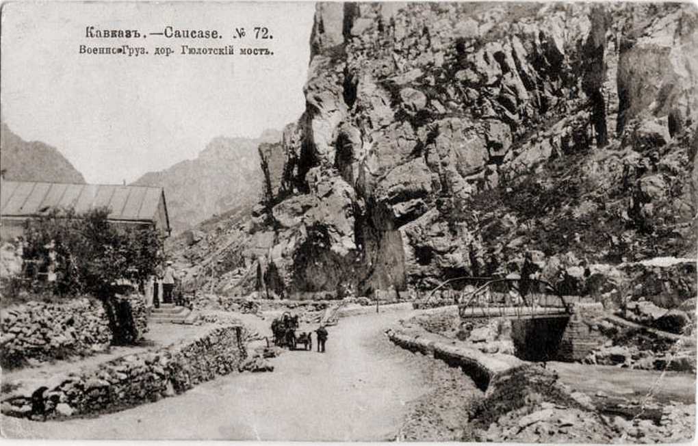 Гюлотский мост