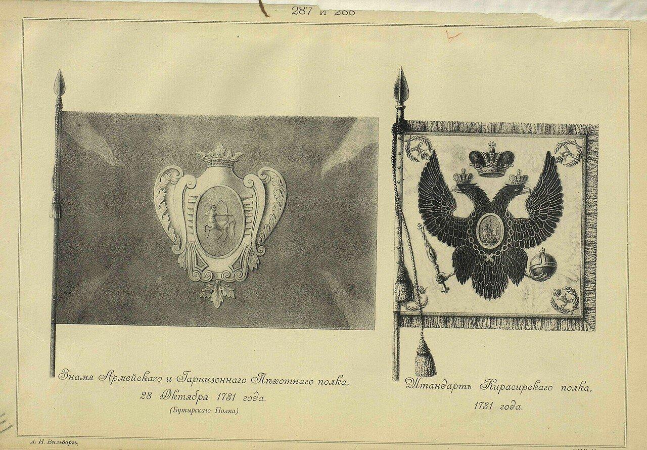 287 - 288. Знамя Армейского и Гарнизонного Пехотного полка, 28 Октября 1731 года. (Бутырского Полка). Штандарт Кирасирского полка, 1731 года