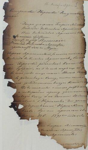 ГАКО, ф. 121, оп. 1, д. 7573, л. 1.