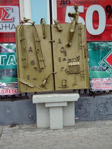 Омск1005.JPG