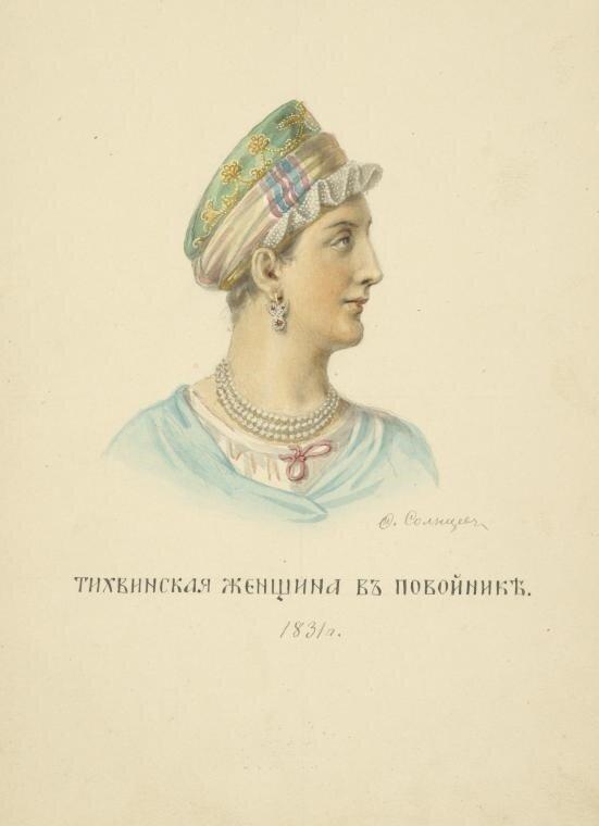 19. Тихвинская женщина в повойнике.