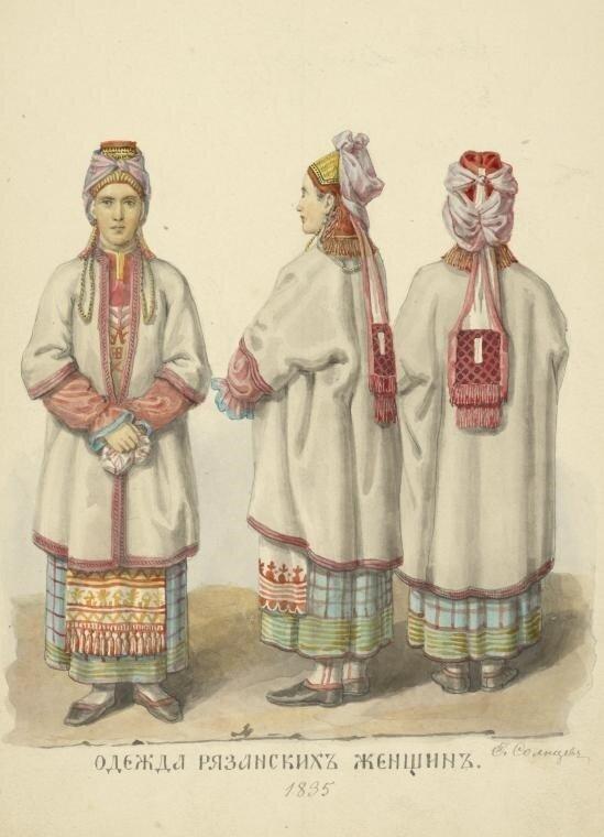 51. Одежда рязанских женщин.