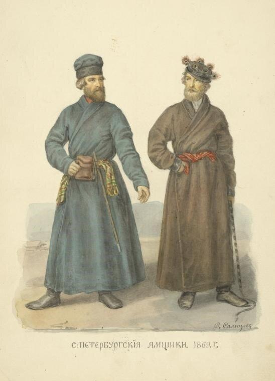 Ямщики. Акварель Ф.Г. Солнцева из серии Одежды Русского государства.