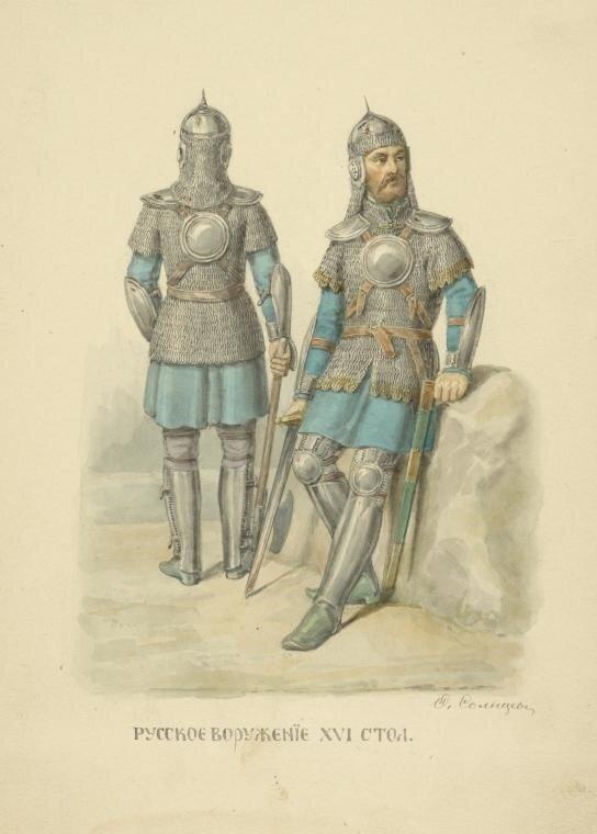 186. Русское вооружение XVI столетия.