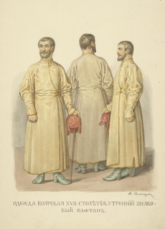 207. Одежда боярская XVII столетия. Утренний шёлковый кафтан.