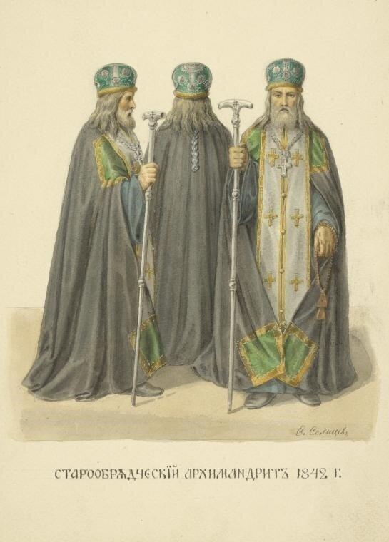 310. Старообрядческий архимандрит.