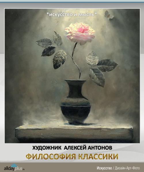 Современная классика Алексея Антонова