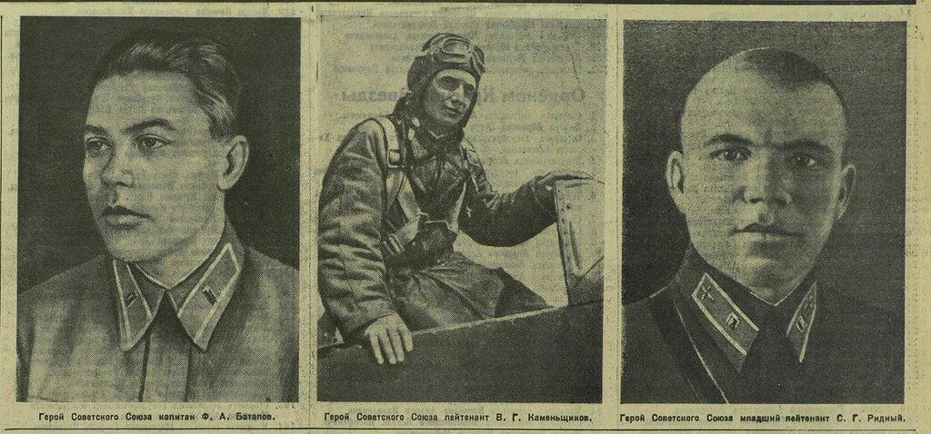 Красная звезда, 10 августа 1941 года