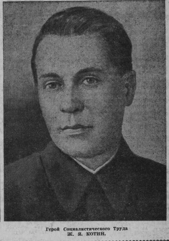 Герой Социалистического Труда Ж.Я.Котин || «Известия», 20 сентября 1941 года
